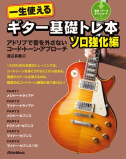 一生使えるギター基礎トレ本 ソロ強化編 アドリブで音を外さないコード・トーン・アプローチ-電子書籍