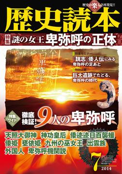 歴史読本2014年7月号電子特別版「謎の女王卑弥呼の正体」-電子書籍