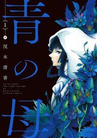 青の母 1