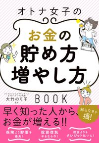 オトナ女子のお金の貯め方増やし方BOOK