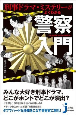 刑事ドラマ・ミステリーがよくわかる警察入門-電子書籍