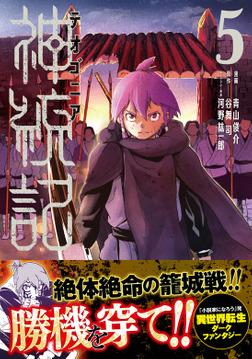 神統記(テオゴニア)(コミック)5-電子書籍
