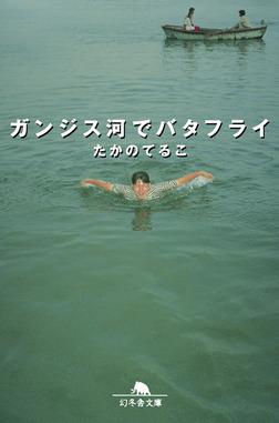 ガンジス河でバタフライ-電子書籍