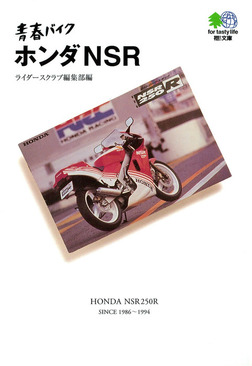 青春バイク ホンダNSR-電子書籍