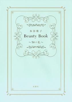 水谷雅子Beauty Book ~50の私~-電子書籍