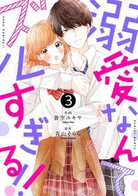 noicomi溺愛なんてズルすぎる!! 3巻