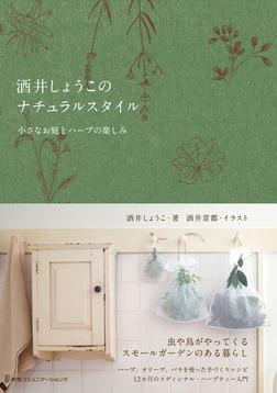 酒井しょうこのナチュラルスタイル 小さなお庭とハーブの楽しみ-電子書籍