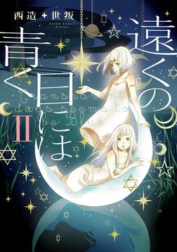 遠くの日には青く 2【フルカラー】-電子書籍