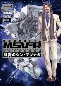 機動戦士ガンダム MSV-R 宇宙世紀英雄伝説 虹霓のシン・マツナガ(角川コミックス・エース)