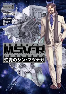 機動戦士ガンダム MSV-R 宇宙世紀英雄伝説 虹霓のシン・マツナガ(1)-電子書籍