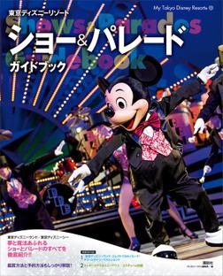 東京ディズニーリゾート ショー&パレードガイドブック-電子書籍