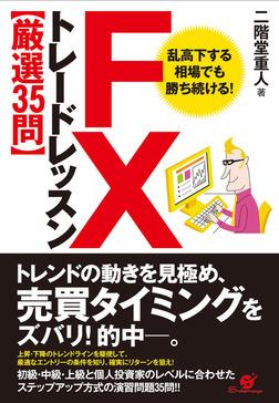FX トレードレッスン【厳選35問】-電子書籍