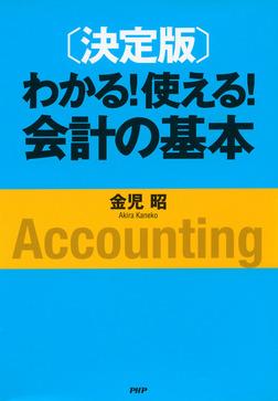 [決定版]わかる!使える!会計の基本-電子書籍