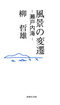 風景の変遷 : 瀬戸内海-電子書籍