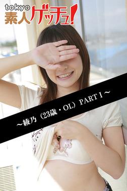 tokyo素人ゲッチュ!~綾乃(23歳・OL)PARTI~-電子書籍