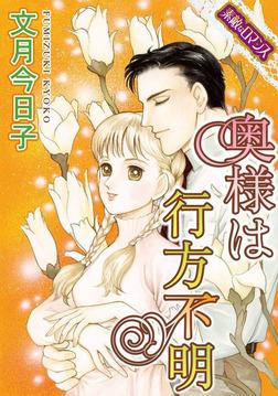 【素敵なロマンスコミック】奥様は行方不明-電子書籍