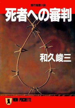 死者への審判-電子書籍