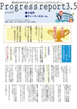 第56回日本SF大会プログレスレポート3.5号-電子書籍