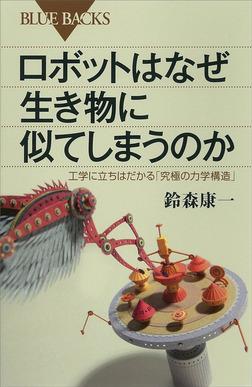 ロボットはなぜ生き物に似てしまうのか 工学に立ちはだかる「究極の力学構造」-電子書籍