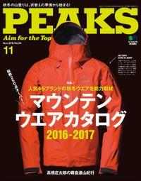 PEAKS 2016年11月号 No.84
