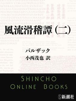 風流滑稽譚(二)-電子書籍