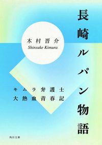 長崎ルパン物語 キムラ弁護士大熱血青春記