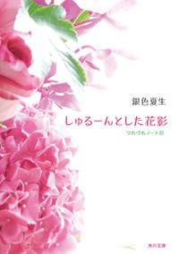しゅるーんとした花影 つれづれノート(21)