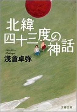 北緯四十三度の神話-電子書籍