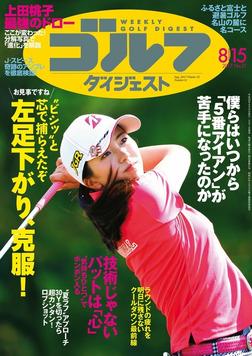 週刊ゴルフダイジェスト 2017/8/15号-電子書籍