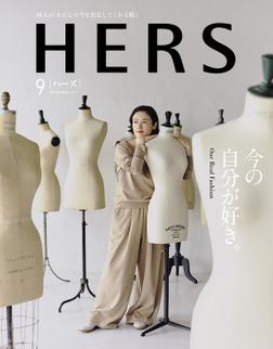 HERS(ハーズ) 2019年 9月号-電子書籍