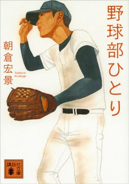 野球部ひとり-電子書籍