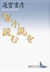 「私小説」を読む