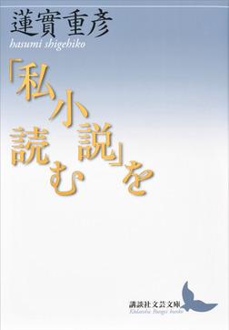 「私小説」を読む-電子書籍