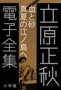 立原正秋 電子全集8 『血と砂 真夏の江ノ島へ』