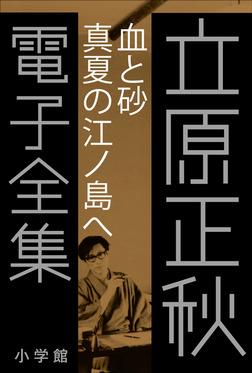 立原正秋 電子全集8 『血と砂 真夏の江ノ島へ』-電子書籍