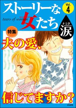 ストーリーな女たち 涙夫の愛、信じてますか? Vol.4-電子書籍