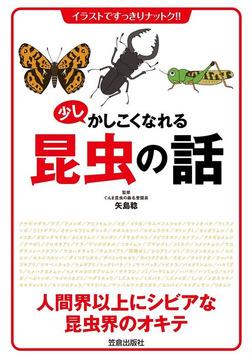 少しかしこくなれる昆虫の話-電子書籍