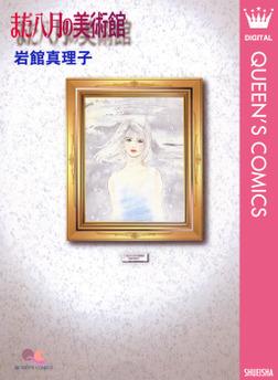 まだ八月の美術館-電子書籍