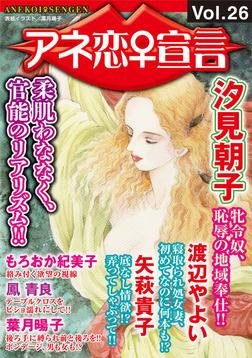 アネ恋♀宣言  Vol.26-電子書籍
