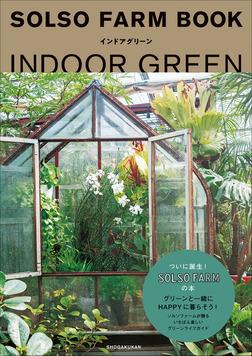 SOLSO FARM BOOK インドアグリーン-電子書籍