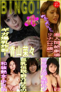 BINGO!No.125~青山菜々ほかエロ姫マン載号~-電子書籍