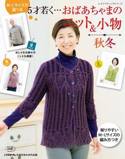 M・Lサイズが選べる 5才若く・・・おばあちゃまのニット&小物 秋冬-電子書籍
