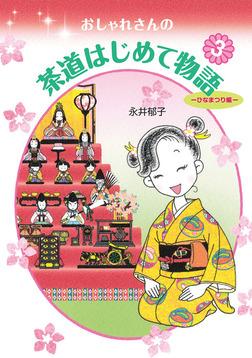 おしゃれさんの茶道はじめて物語(3) ひなまつり編-電子書籍