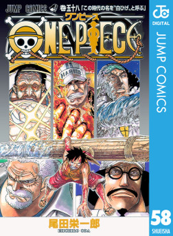 ONE PIECE モノクロ版 58-電子書籍