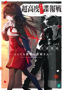 超高度かわいい諜報戦 〜とっても奥手な黒姫さん〜【電子特典付き】-電子書籍