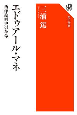 エドゥアール・マネ 西洋絵画史の革命-電子書籍
