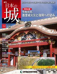 日本の城 改訂版 第153号