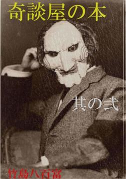 奇談屋の本 其の弐-電子書籍