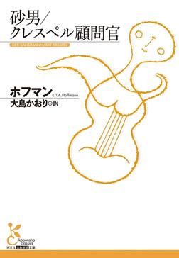 砂男/クレスペル顧問官-電子書籍