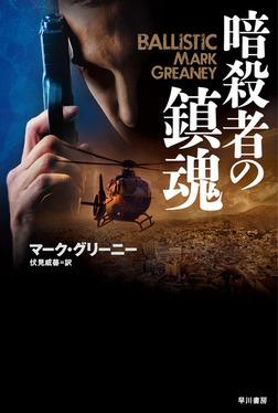 暗殺者の鎮魂-電子書籍